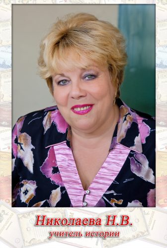 Николаева Наталья Валентиновна