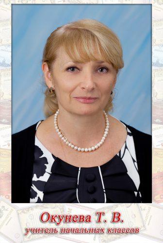 Окунева Татьяна Викторовна