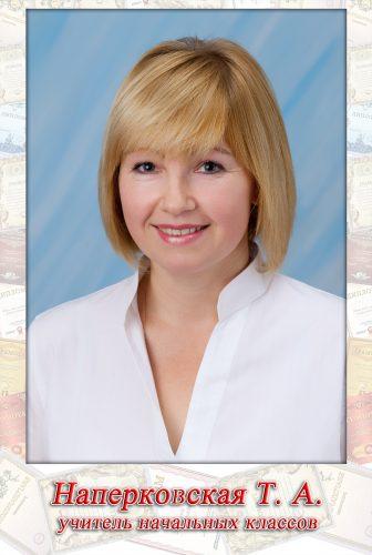 Наперковская Татьяна Анатольевна