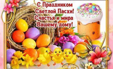 Поздравляем с праздником!