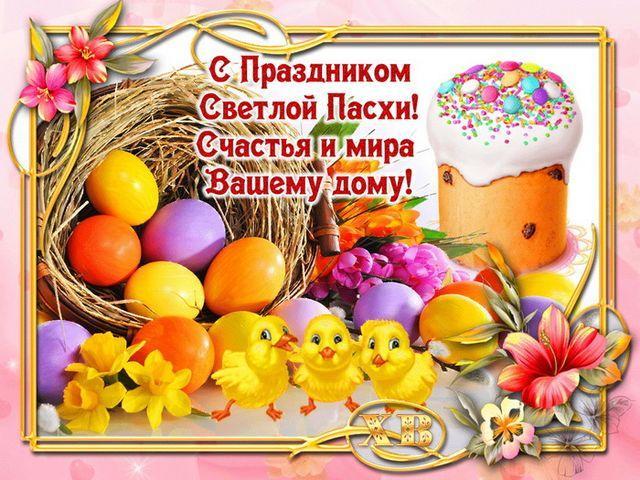 Администрация, педагогический состав и учащиеся лицея поздравляют Вас со Светлым Праздником Пасхи!