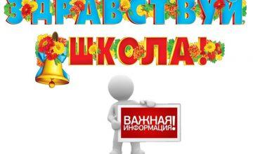 ПЛАН РАБОТЫ ЛИЦЕЯ НА 01 СЕНТЯБРЯ 2020-2021 уч.г.