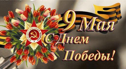 В рамках празднования Дня Победы в Великой Отечественной Войне учащиеся IPLT «A.S. Pușkin» создали видеоролики «Мы помним! Мы гордимся!» В этот светлый праздник Победы, мы помним, гордимся и чтим память наших отцов и дедов. И за мир их благодарим.
