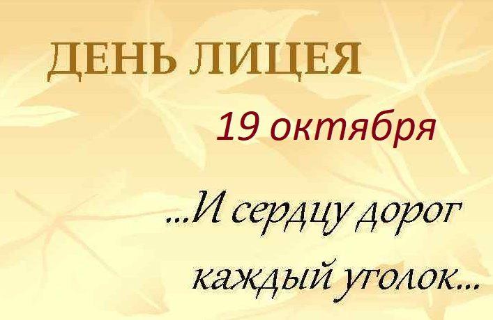 ДЕНЬ ЛИЦЕЯ